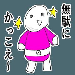 究極ぼっち☆パーフェクトアローン
