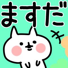 【ますだ/増田】専用/名字/名前スタンプ
