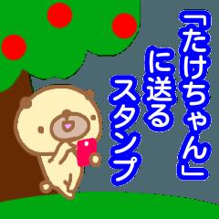 「たけちゃん」へ送る名前スタンプ(№2)