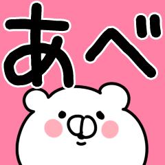 【あべ/阿部】専用/名字/名前スタンプ