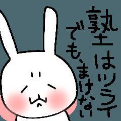 うさとうさの第2弾 塾編