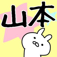 【山本/やまもと】専用/名字/名前スタンプ