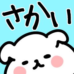 【さかい/酒井】専用/名字/名前スタンプ