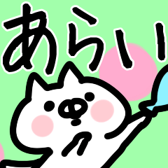 【あらい/新井】専用/名字/名前スタンプ