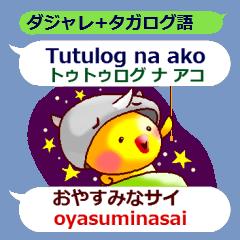 タガログ語と日本語のダジャレで話そう