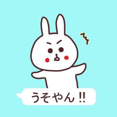 関西弁のウサギ(ふきだし)