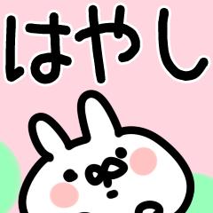 【はやし/林】専用/名字/名前スタンプ