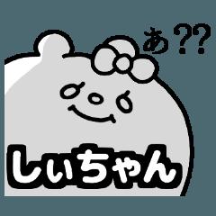 「しぃちゃん」デース♥♥