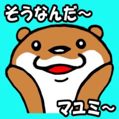 まゆみの為のスタンプ~I LOVE MAYUMI~