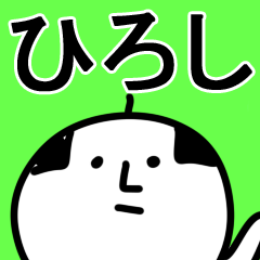 【ひろし、ヒロシ】専用/名前スタンプ
