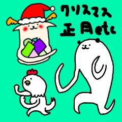 ぱんまる3 クリスマスと正月スタンプ付き