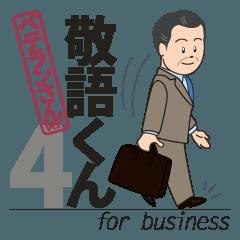 仕事で使える敬語・ていねい語スタンプ4