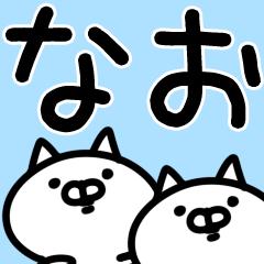 【なおちゃん/なおこ他】専用/名前スタンプ