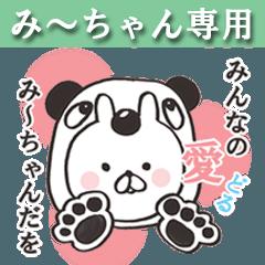 み~ちゃん(あだな名前スタンプ)