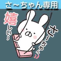 さ~ちゃん(あだな名前スタンプ)