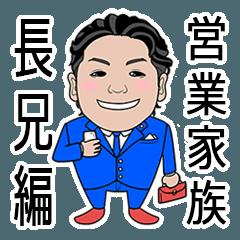 『営業家族の365日 長兄編』