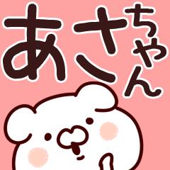 【あさちゃん】専用