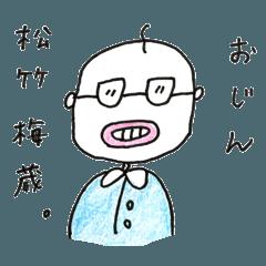 [LINEスタンプ] おじん・松竹梅蔵の画像(メイン)