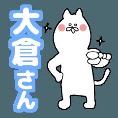 名前スタンプ♥「大倉さん大好き」