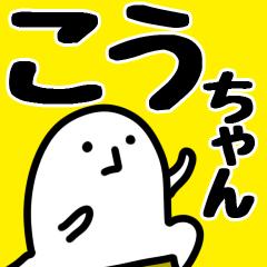 【こうちゃん】専用あだ名/名前スタンプ