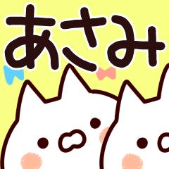 【あさみちゃん】専用なまえ/名前スタンプ
