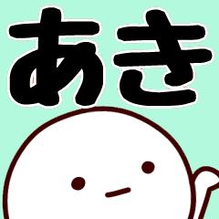【あきちゃん/あきこ他】専用/名前スタンプ