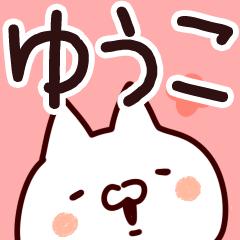 【ゆうこ】専用