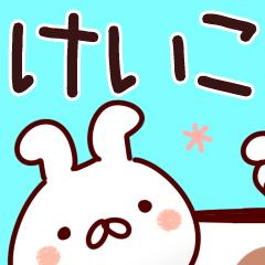 【けいこ】専用
