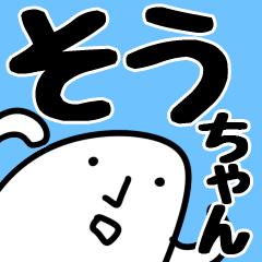 【そうちゃん】専用あだ名/名前スタンプ