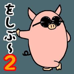 をしぶ~参上!2