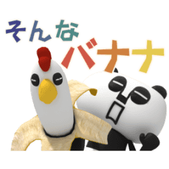 【動く】死語ですよ!パパンがパンダ!