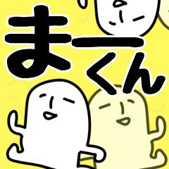 【まーくん専用】