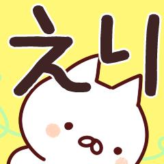 [LINEスタンプ] 【えりちゃん】専用なまえ/名前スタンプ (1)