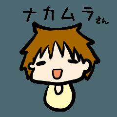 ナカムラさん専用スタンプ