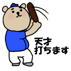 くまお No.P1046(野球応援バージョン)