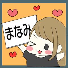 まなみちゃん専用スタンプ♡