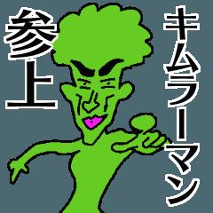木村戦隊きむらーマン。