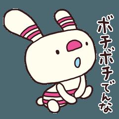 ヨコシマうさぎ2(関西弁)