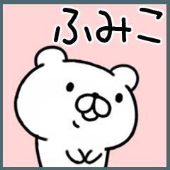 「ふみこ/フミコ」さんが使う名前スタンプ
