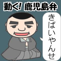 アニメーションで鹿児島弁
