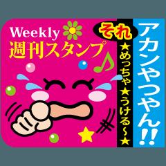 動く!週刊スタンプ 関西弁
