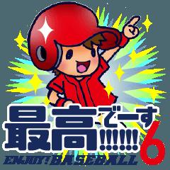 野球チームと応援団 6【広島弁編】