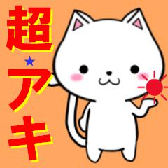 超★アキ(あき)なネコ