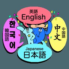 4ヵ国語を同時に話すネジネコスタンプ