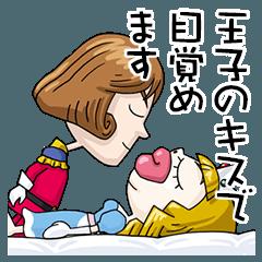 王子のキスで目覚めます