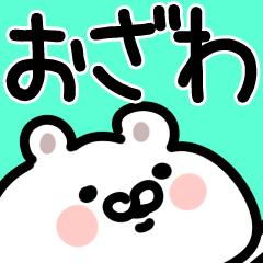 【おざわ/小沢】専用/名字/名前スタンプ