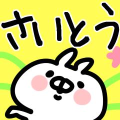 【さいとう/斎藤】専用/名字/名前スタンプ