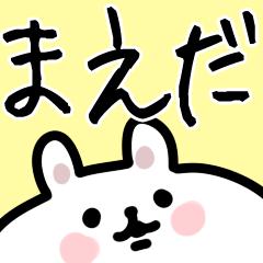 【まえだ/前田】専用/名字/名前スタンプ