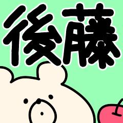 【後藤/ごとう】専用/名字/名前スタンプ