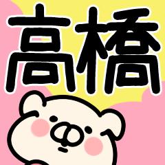 【高橋/たかはし】専用/名字/名前スタンプ